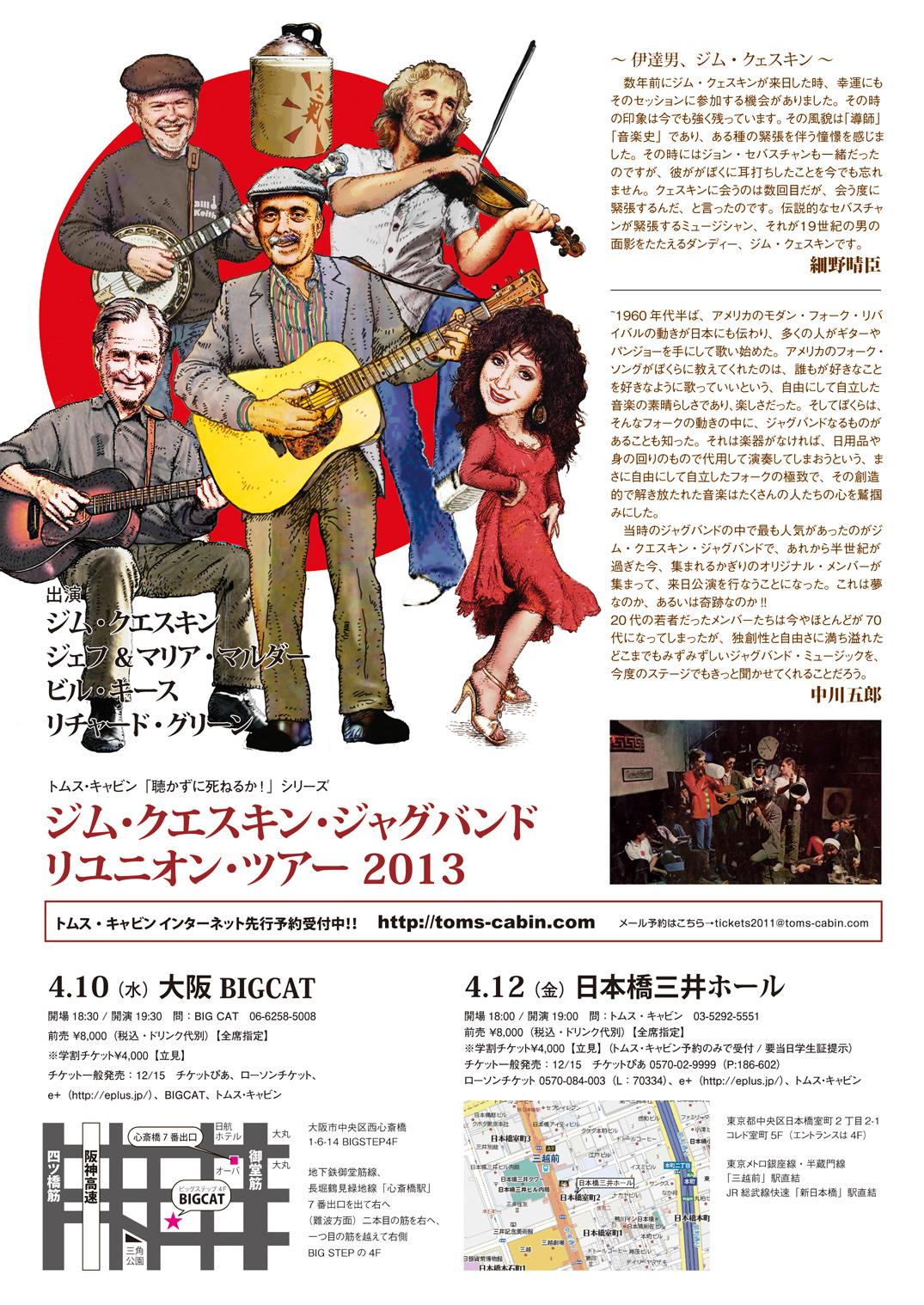 Jim Kweskin & The Jug Band - The Best Of Jim Kweskin & The Jug Band